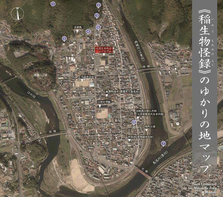 《稲生物怪録》のゆかりの地マップ