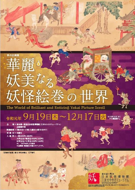 秋の企画展<br /> 「華麗・妖美なる妖怪絵巻の世界」