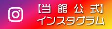 湯本豪一記念日本妖怪博物館【公式】インスタグラムへのリンク