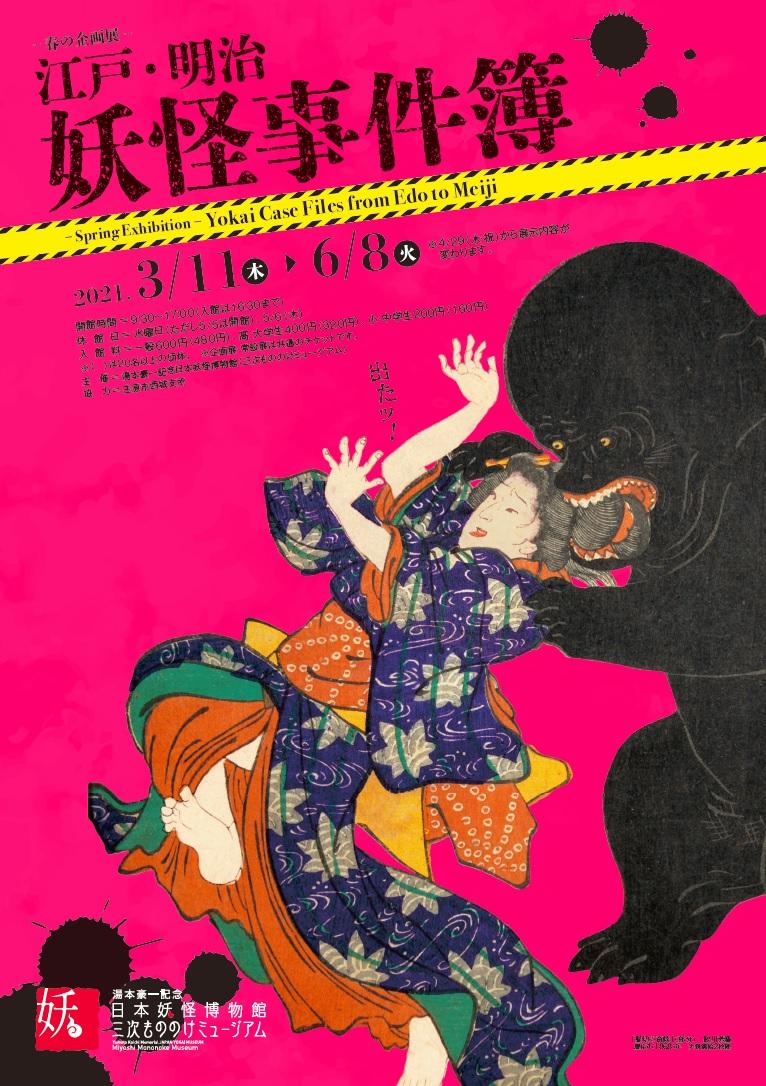 春の企画展「江戸・明治 妖怪事件簿」の開催について