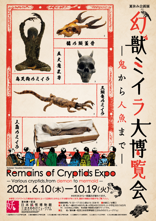 夏休み企画展「幻獣ミイラ大博覧会」の開催について